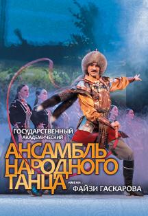 Ансамбль танца имени Файзи Гаскарова