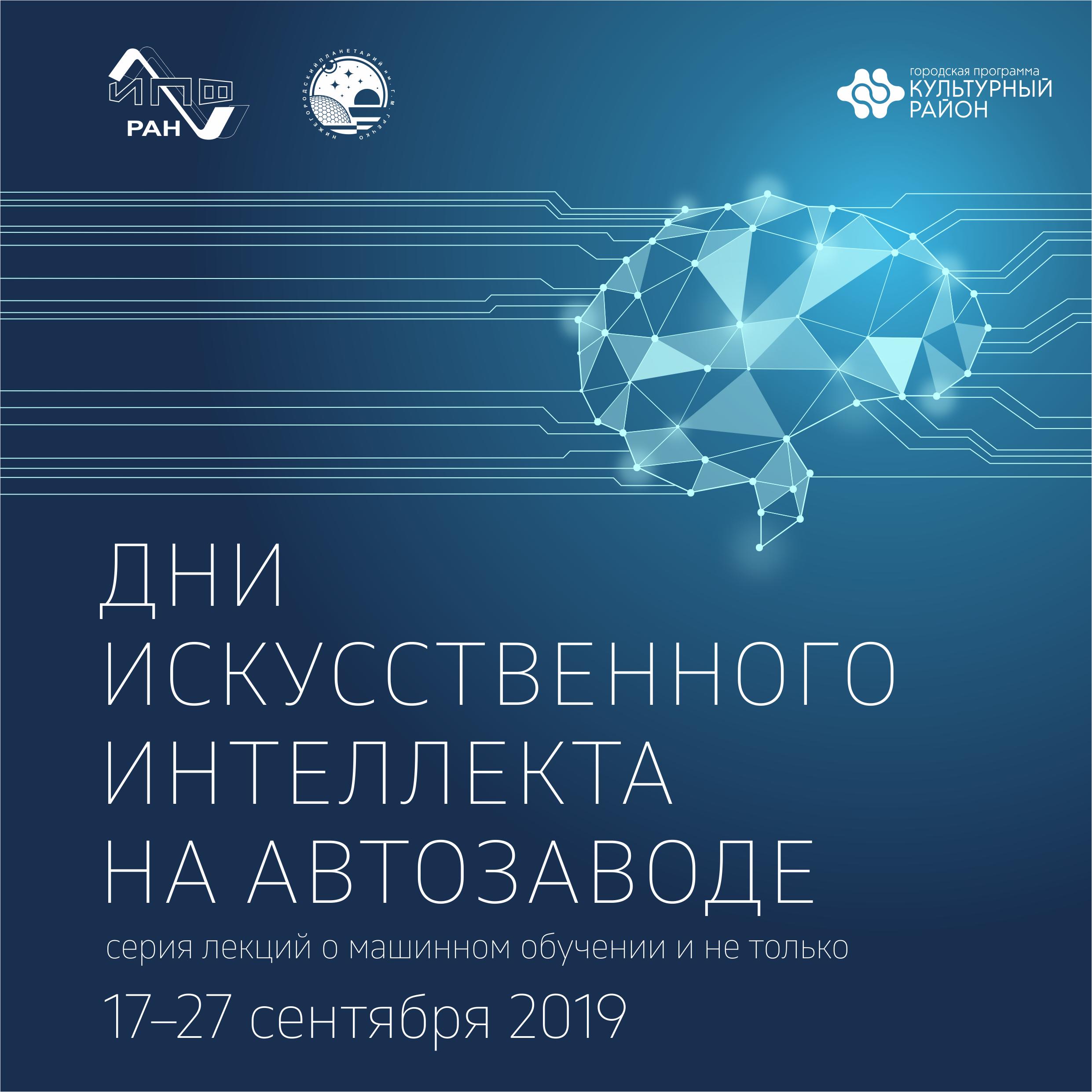 Дни искусственного интеллекта в Автозаводском районе
