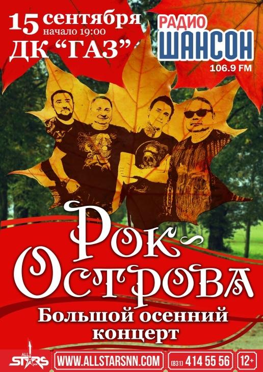 концерт РОК-ОСТРОВА