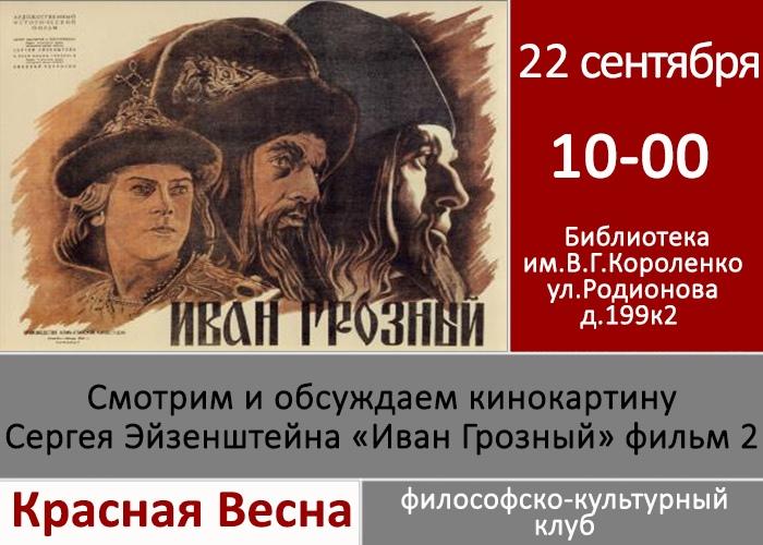 Смотрим и обсуждаем фильм Сергея Эйзенштейна «Иван Грозный» часть 2