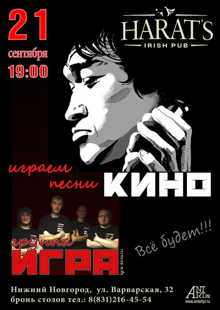 Концерт группы «ИГРА» — трибьют группы КИНО