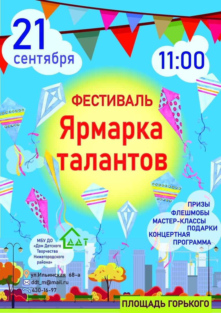 фестиваль творчества