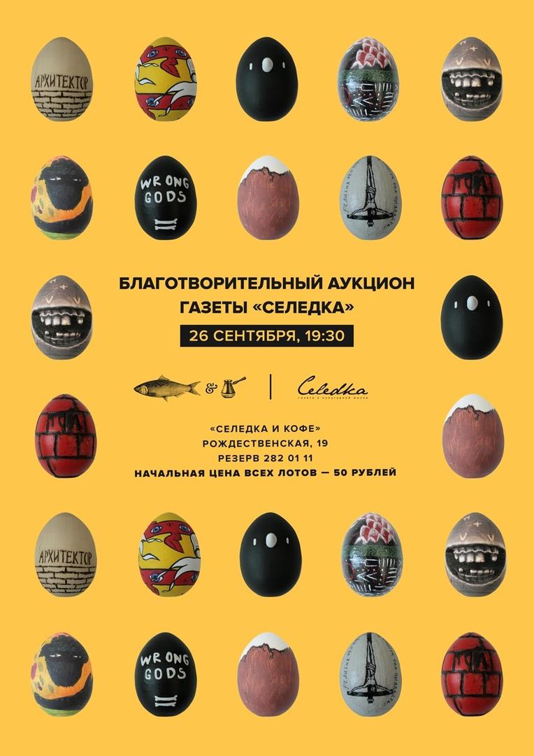 Осенний аукцион газеты «Селедка»