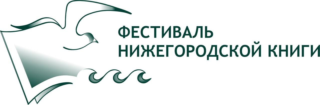 Фестиваль нижегородской книги