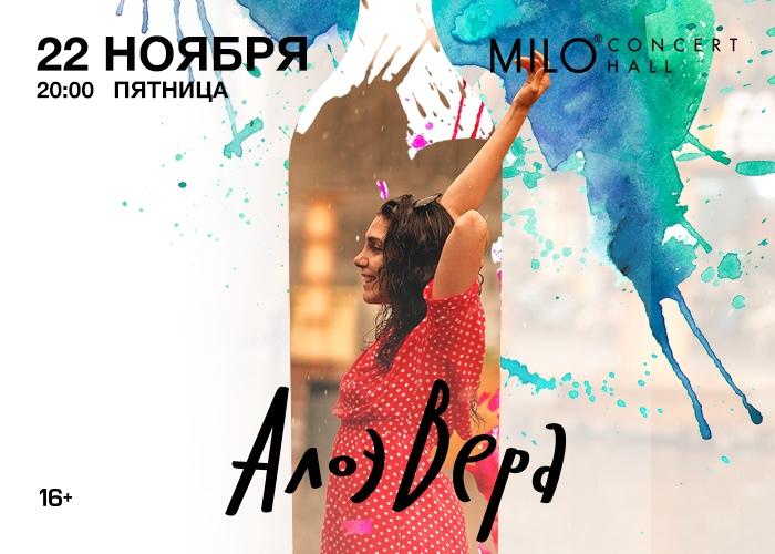концерт АЛОЭВЕРА