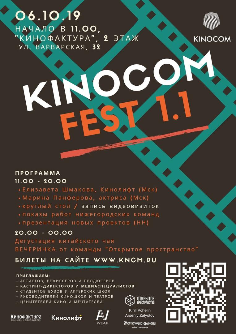 Kinocom Fest 1.1: практический кинофестиваль