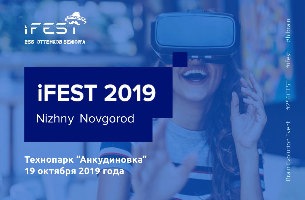 iFest — фестиваль для настоящих программистов
