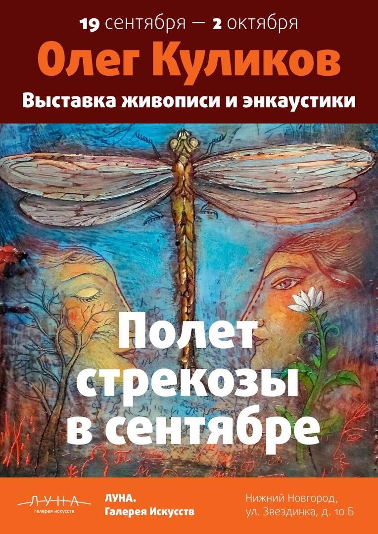 выставка Полет стрекозы в сентябре