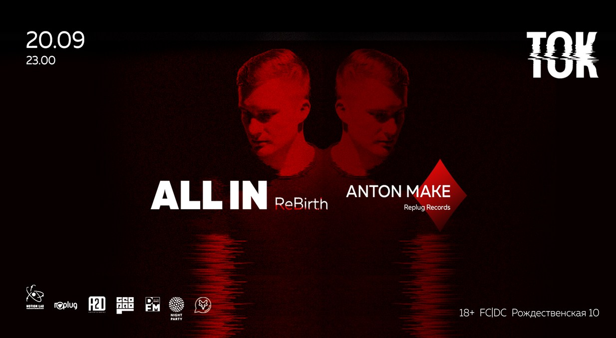 Вечеринка ALL IN:ReBirth 20/09 — ANTON MAKe ( Replug Rec )