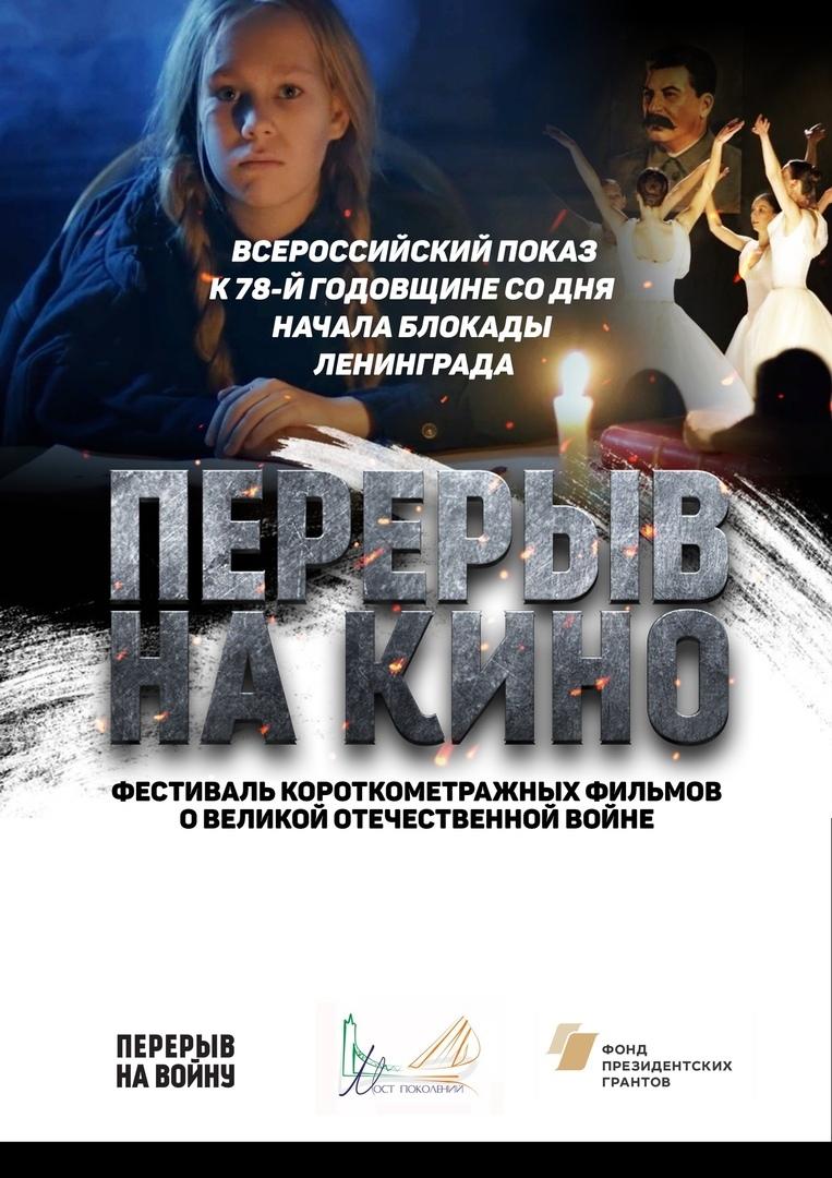 кинопоказ фильмов в рамках проекта «Перерыв на кино»