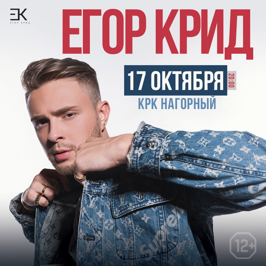 концерт ЕГОР КРИД