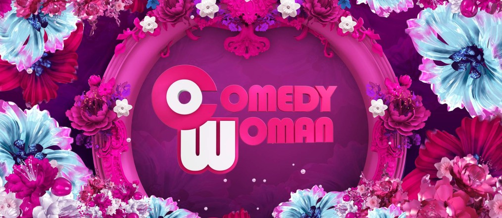 Юмористическое шоу Comedy Woman