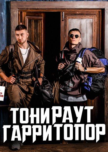 Большой концерт Тони Раут & Гарри Топор