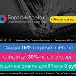 Скидка -15% на ремонт iPhone и -30% на аксессуары для Apple