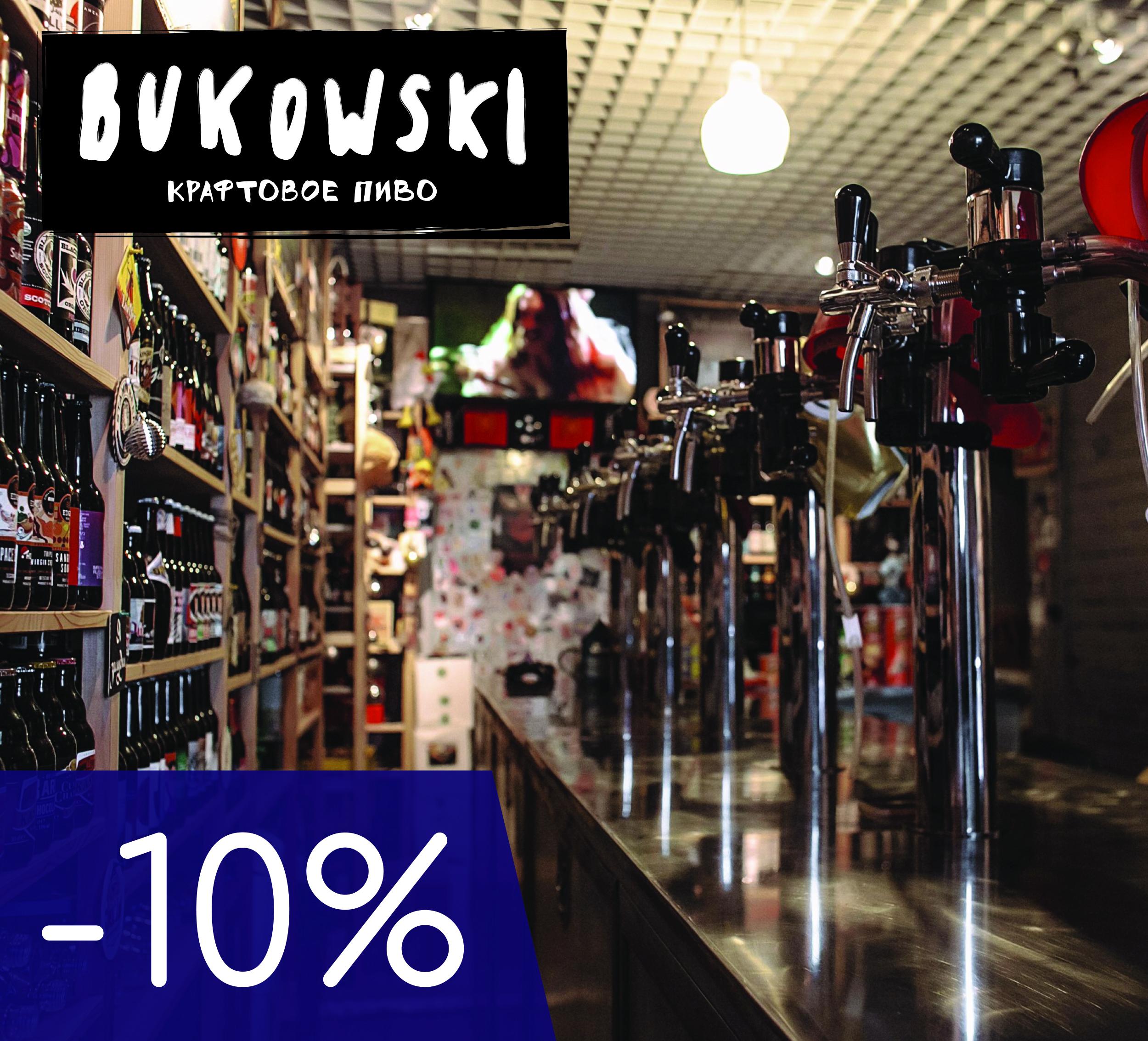 Скидка -10% на весь бар в BUKOWSKI BEER