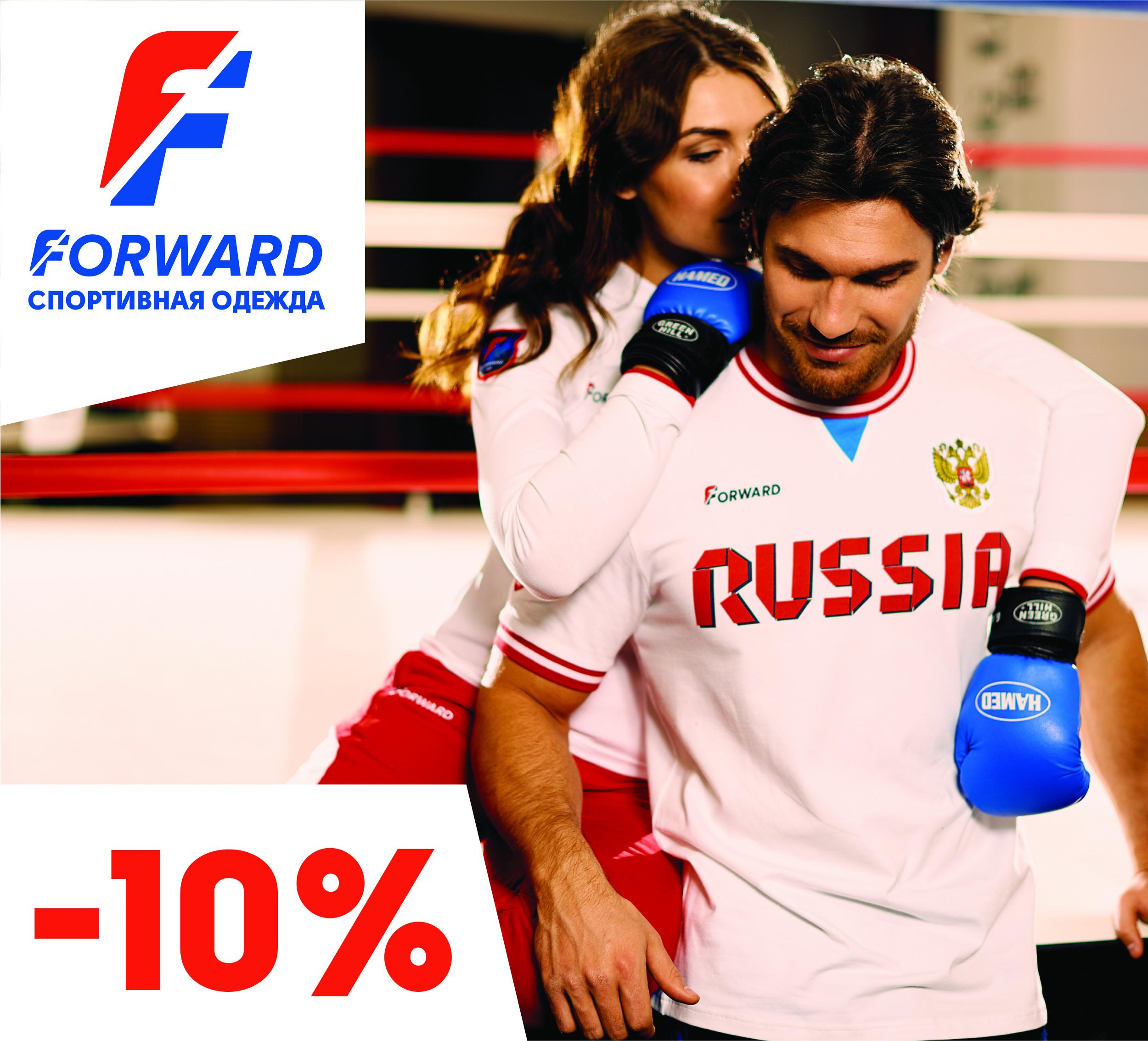 Скидка -10% на все в FORVARD