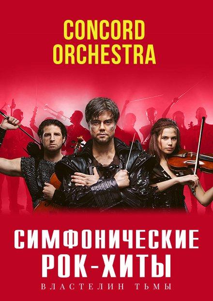 Симфонические РОК-ХИТЫ. Властелин тьмы CONCORD ORCHESTRA