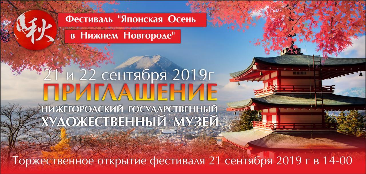 Фестиваль «Японская осень»