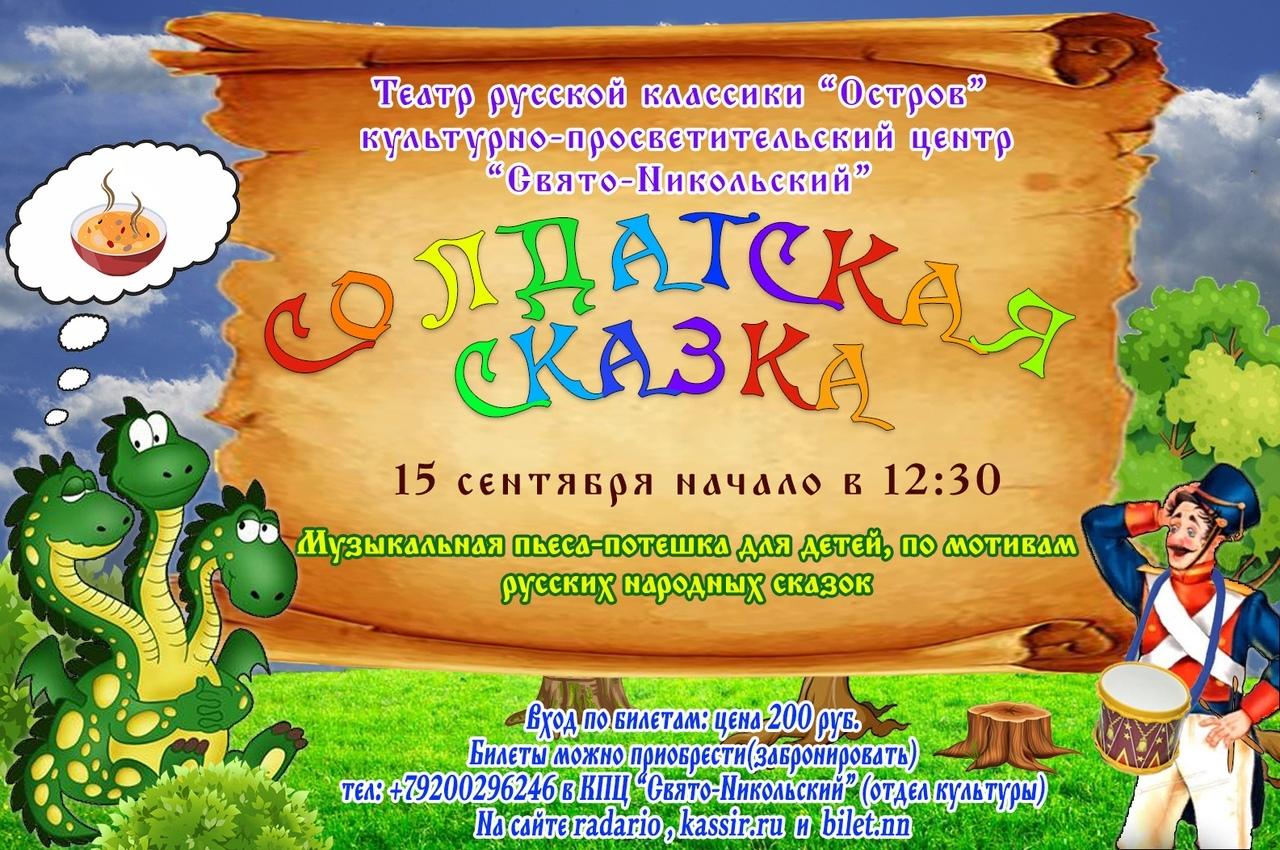 Премьера детского музыкального представления Солдатская сказка