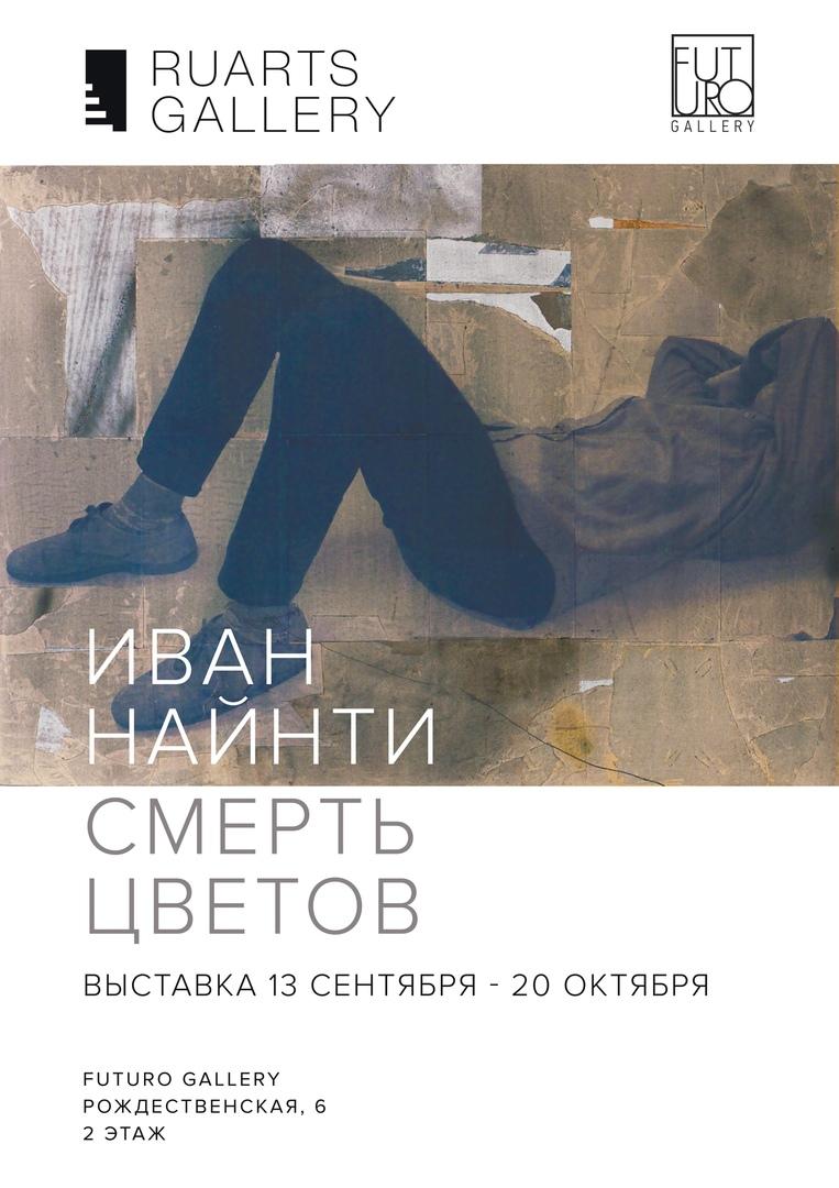 Выставка СМЕРТЬ ЦВЕТОВ
