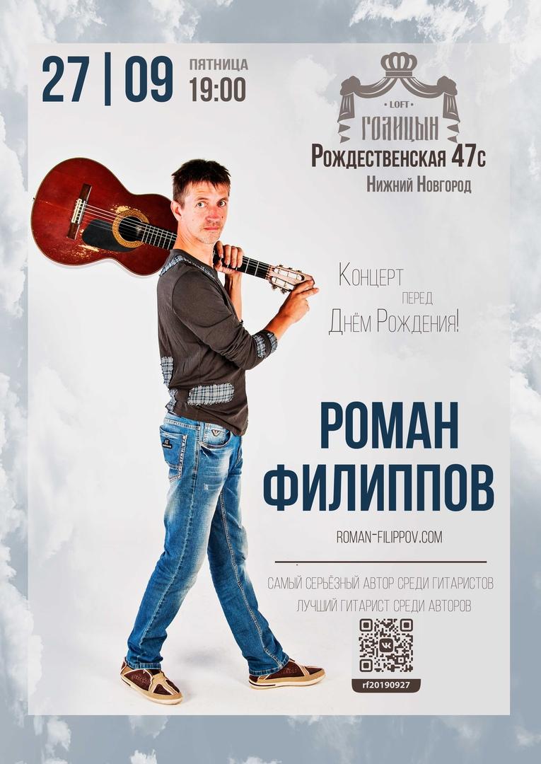 Сольный концерт Романа Филиппова