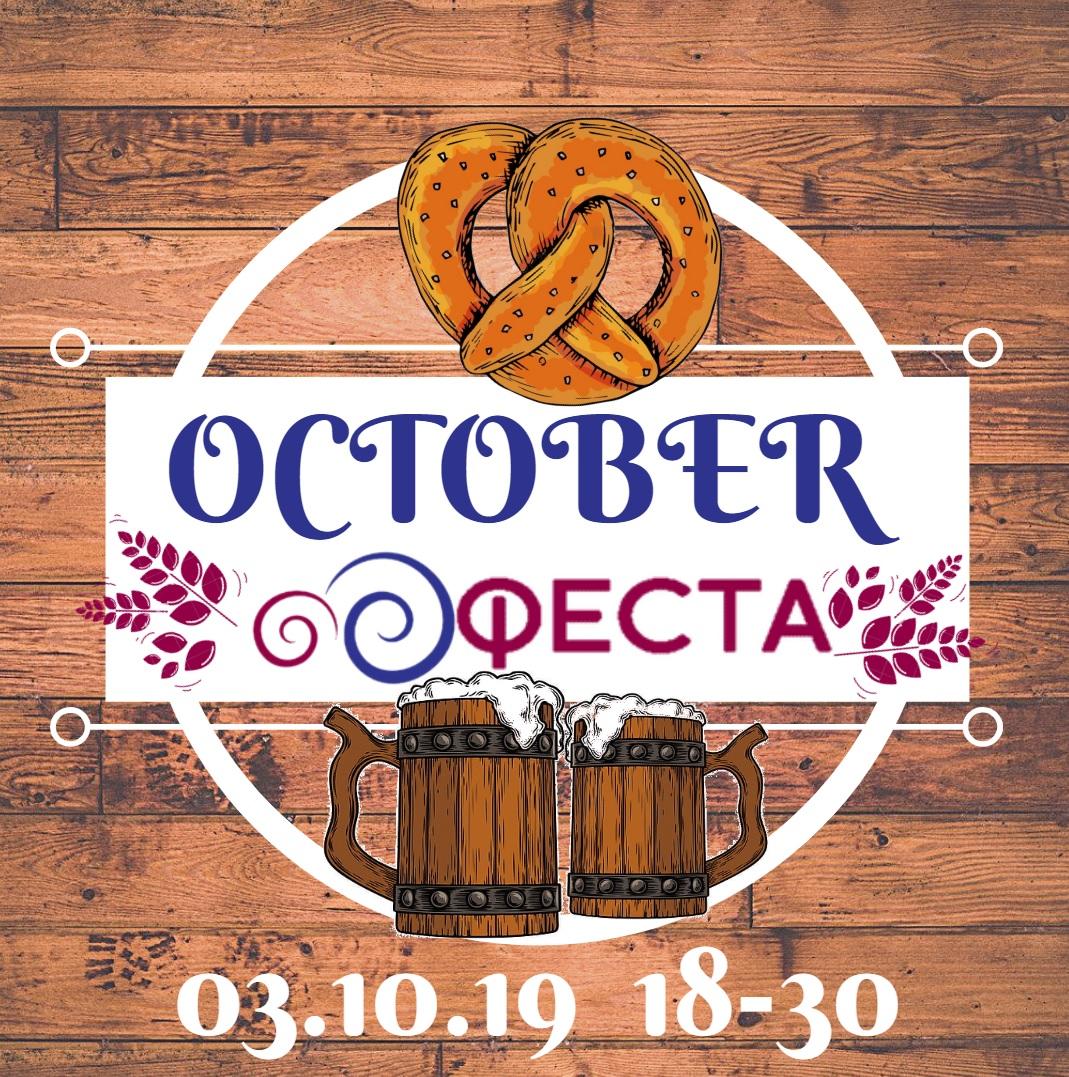 Пивная вечеринка «October Феста»