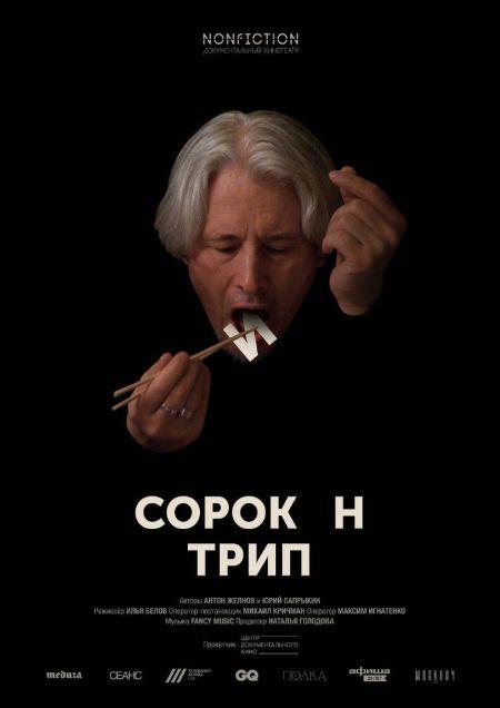 Специальный показ СОРОКИН ТРИП