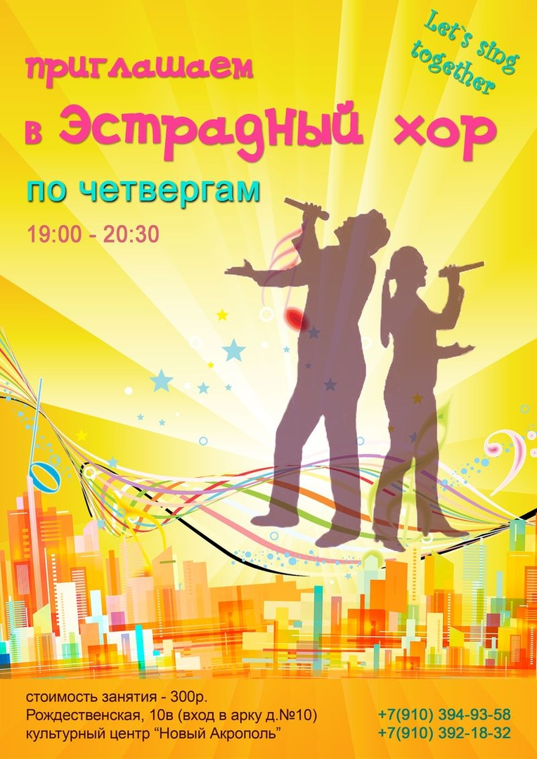 прием в нижегородский хор PRIMAVERA