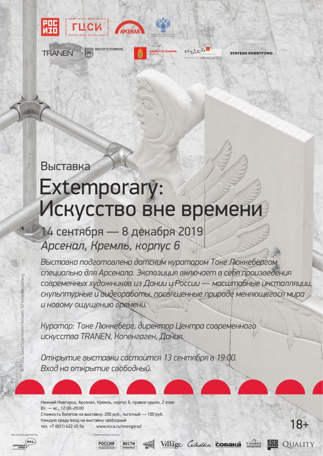 Выставка Extemporary: искусство вне времени