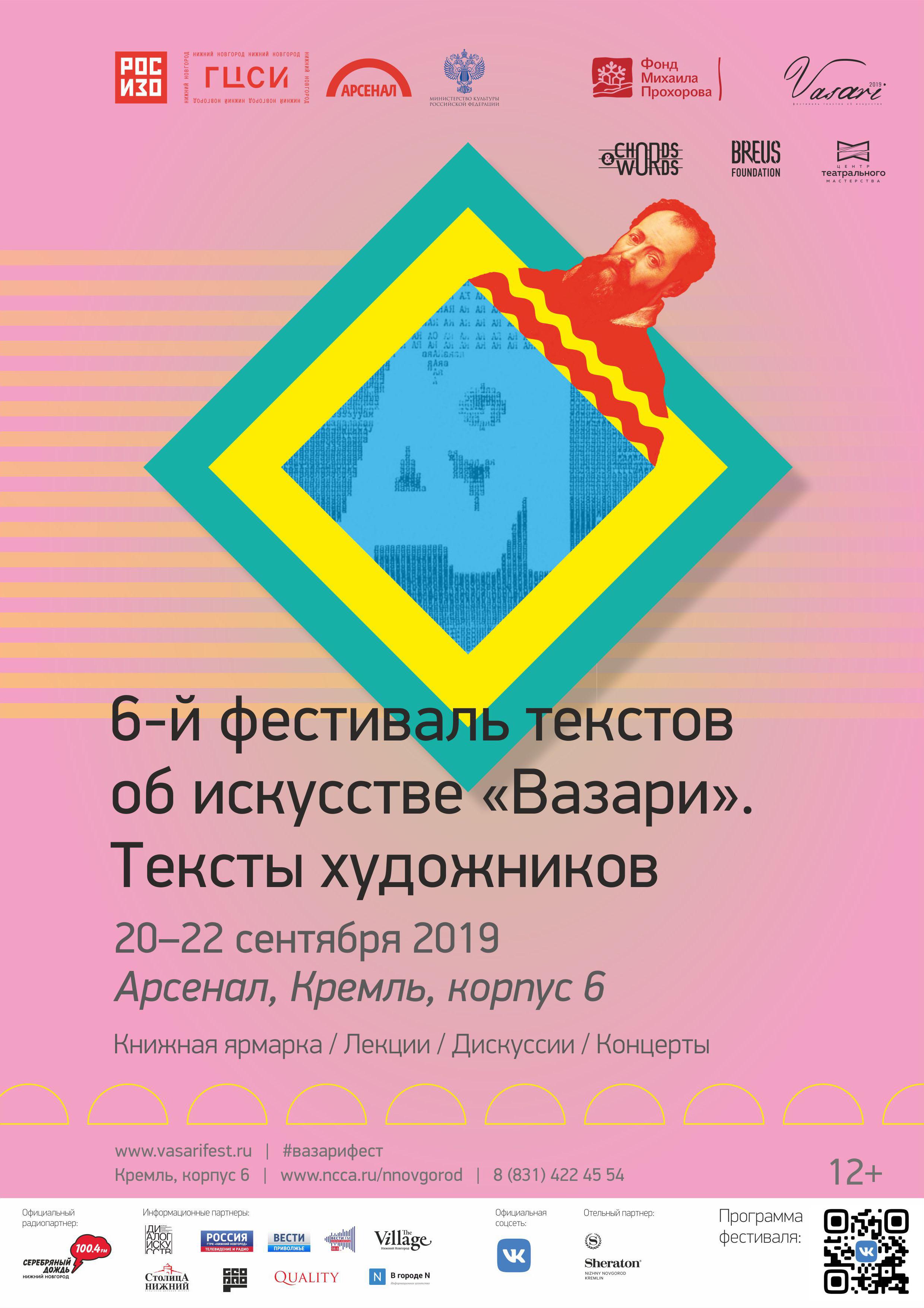 Фестиваль текстов об искусстве Вазари