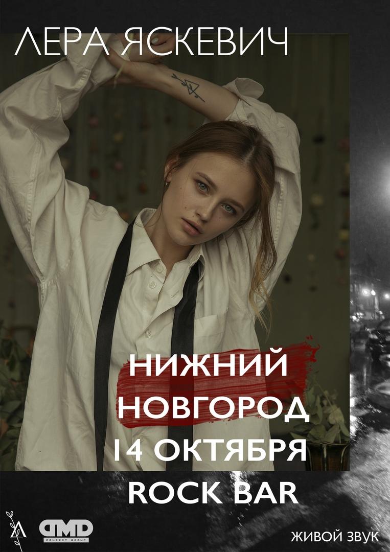 концерт Лера Яскевич