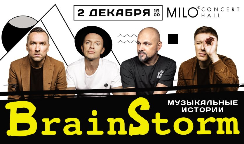 BrainStorm / Музыкальные истории /