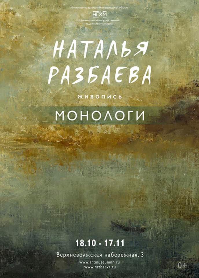 Персональная выставка Натальи Разбаевой «Монологи»