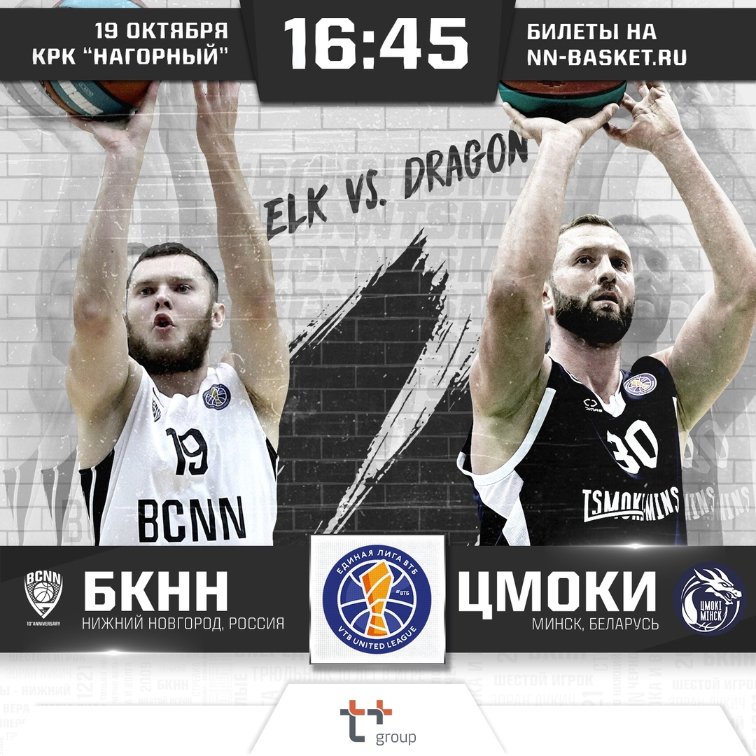 Домашняя игра БК «НН» — «Цмоки-Минск»