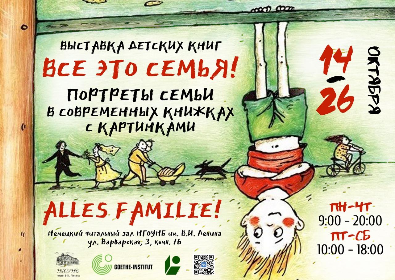 Выставка детских книг «ALLES FAMILIE — все это семья!».