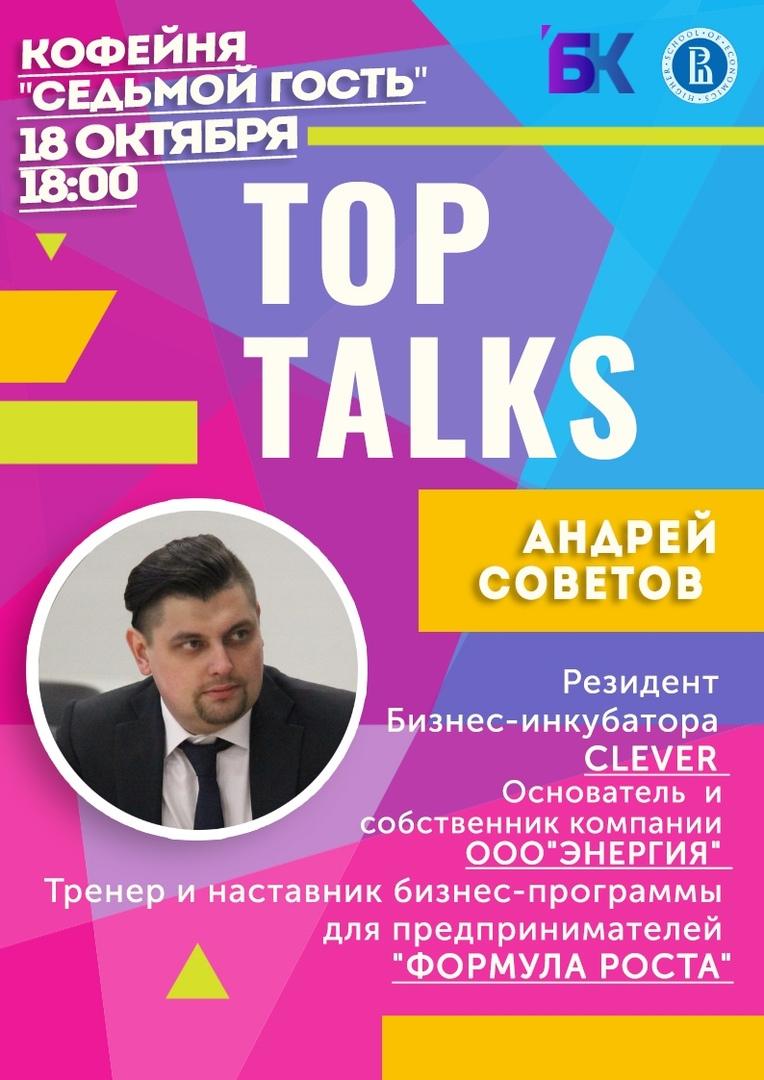 TOP TALKS от БК «Предприниматель»