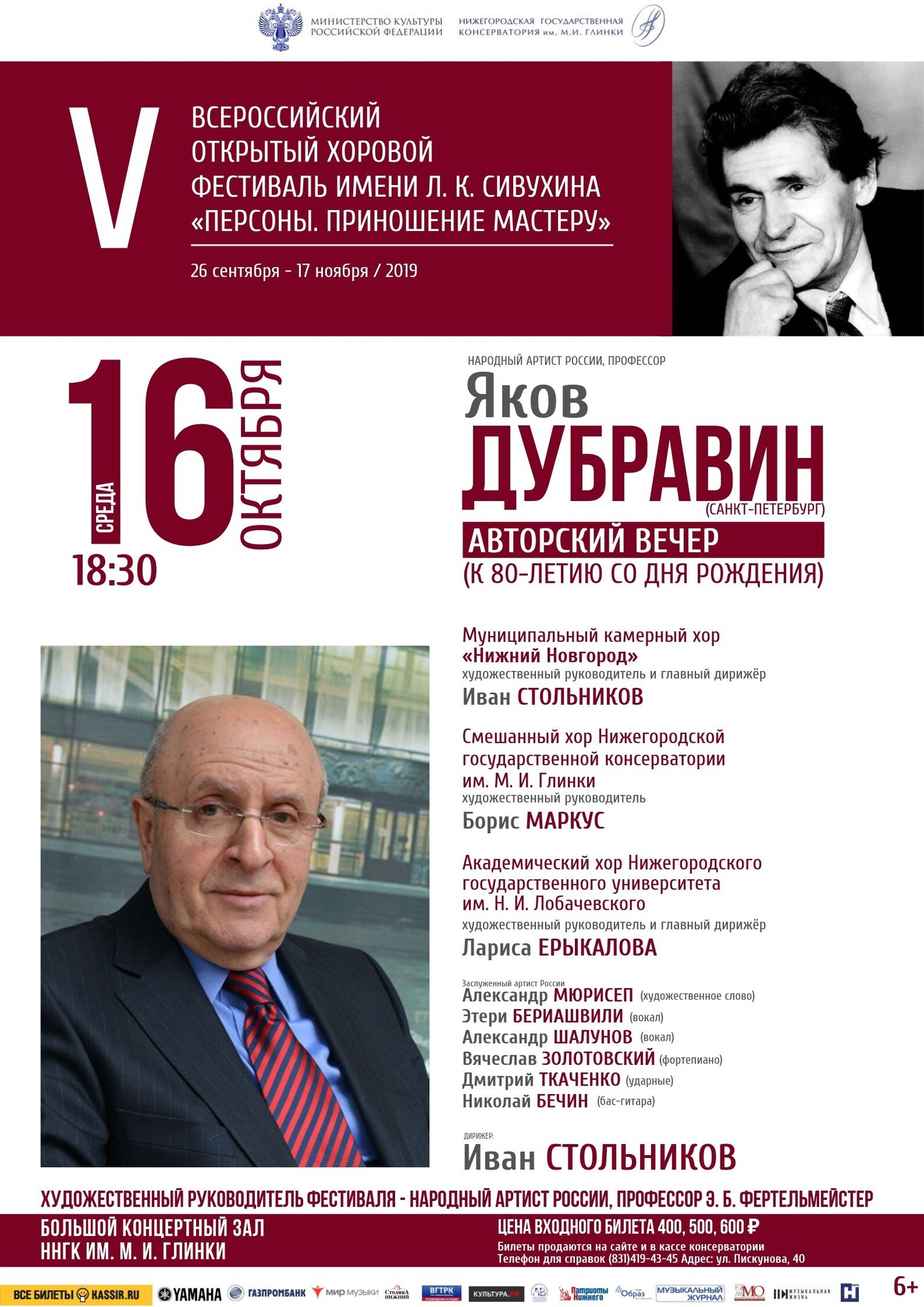Творческий вечер композитора Якова Дубравина