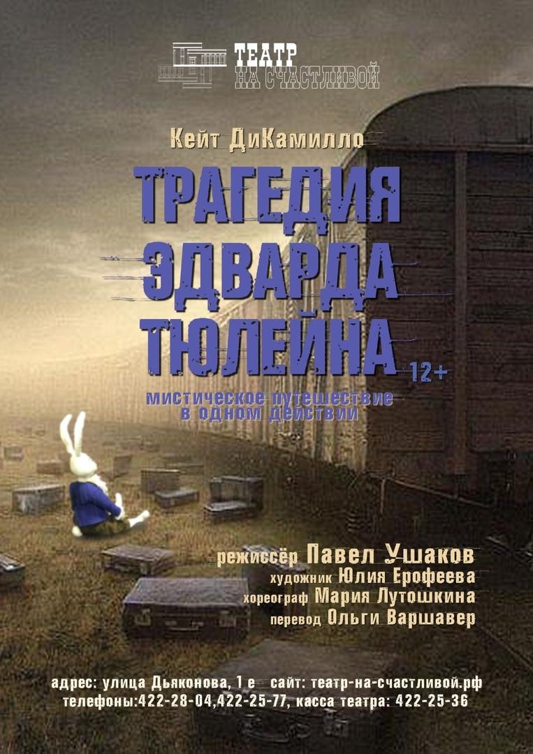 Спектакль Трагедия Эдварда Тюлейна