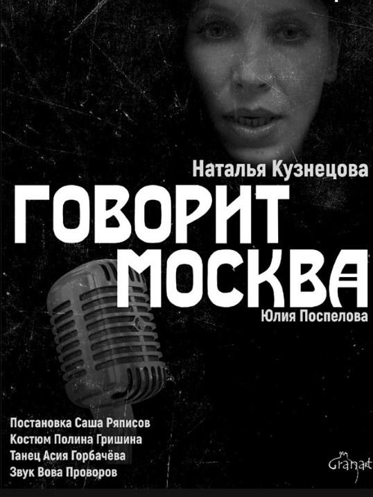 Спектакль «Говорит Москва»
