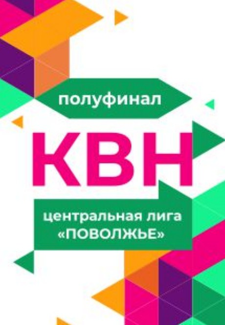 Первый полуфинал Центральной лиги МС КВН «Поволжье»
