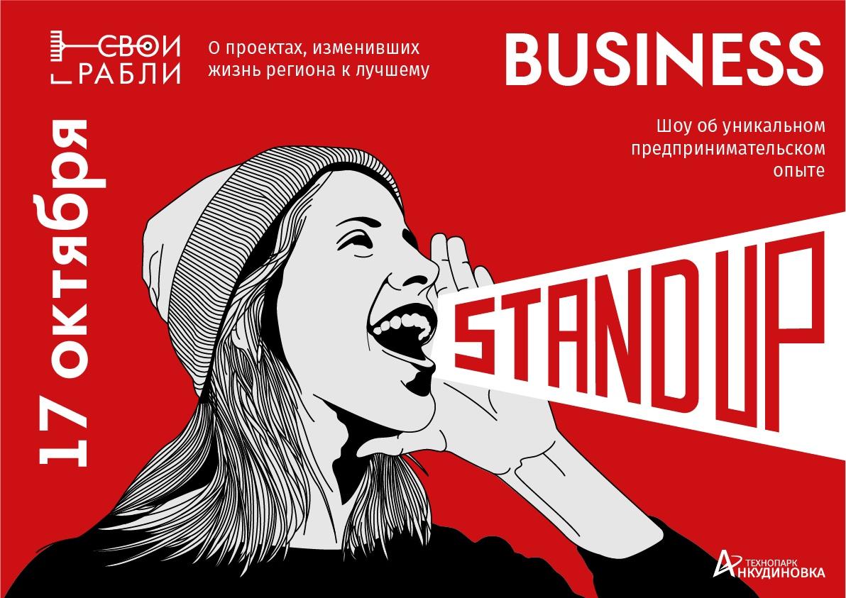 Бизнес-стендап «СВОИ ГРАБЛИ»