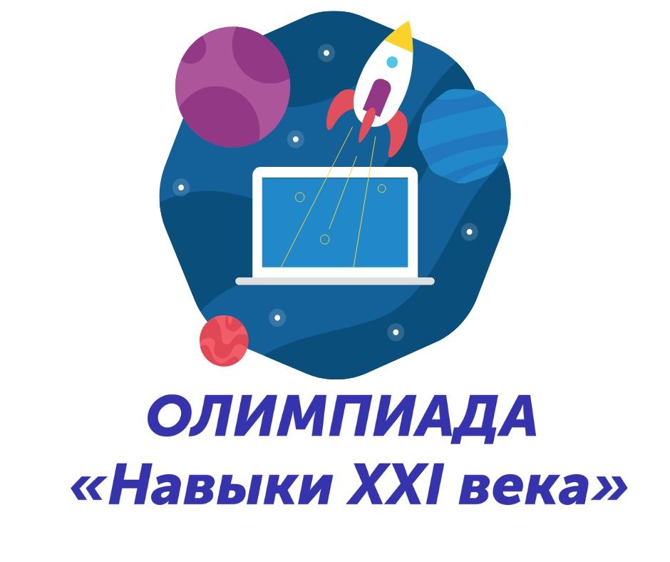 Олимпиада «Навыки XXI века»