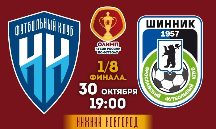Игра «Нижний Новгород» — «Шинник»   1/8 финала