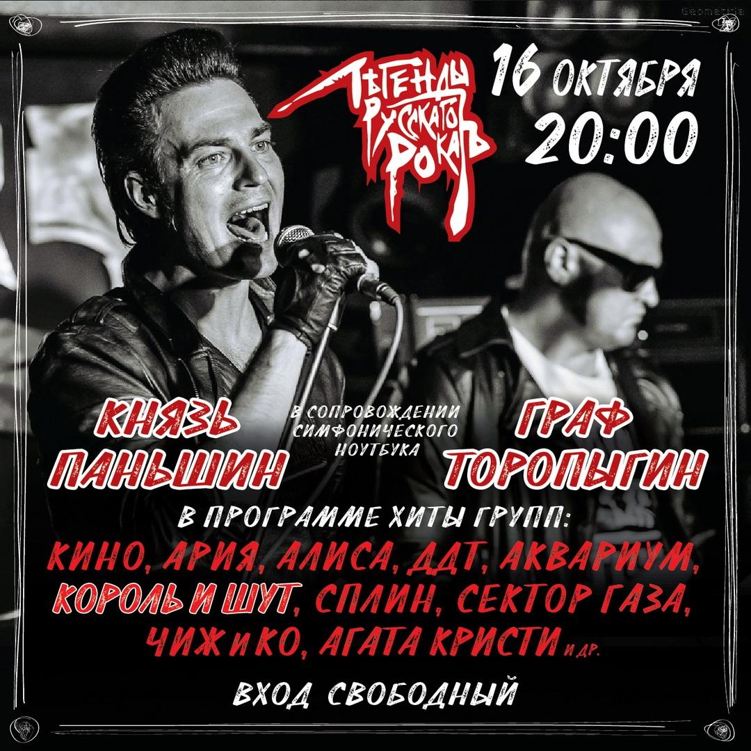 Легенды Русского Рока в Рок Баре