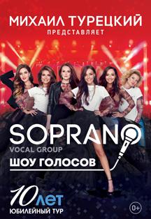 Soprano Турецкого. Концерт