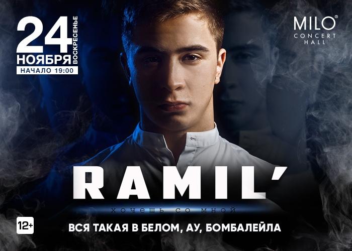 Ramil' с новой программой в НИЖНЕМ НОВГОРОДЕ!