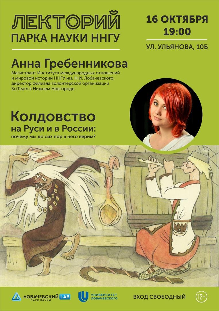 Лекция | Колдовство на Руси и в России