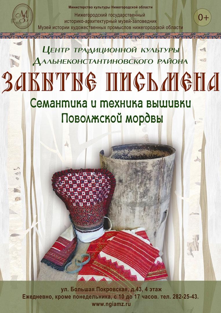 выставка «Забытые письмена. Семантика и техника вышивки Поволжской мордвы»