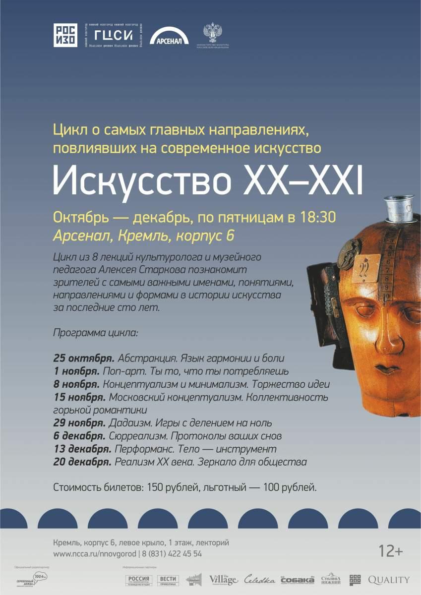 Цикл лекций Искусство XX–XXI.