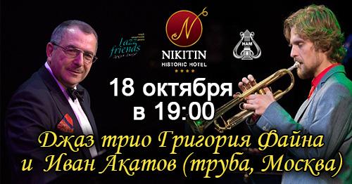 Трио Григория Файна и Иван Акатов (Москва)